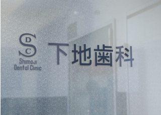 下地歯科医院_治療方針1
