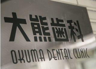 大熊歯科の看板です。