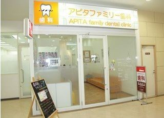 外観です。アピタファミリー歯科クリニックはアピタ長津田店の1階にございます。