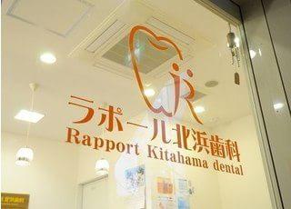 ラポール北浜歯科