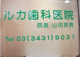 通院中の方はこちらの番号におかけ下さい。