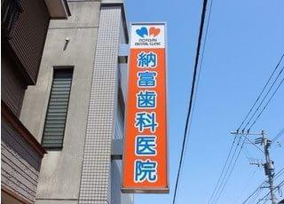 納富歯科医院