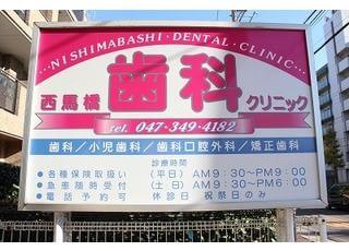 外観です。西馬橋歯科クリニックへは馬橋駅から徒歩3分です。
