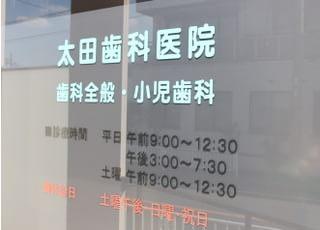太田歯科医院_治療時間に対する取り組み2