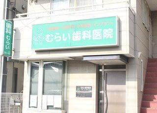 落合南長崎駅A1出口より徒歩5分です。通院しやすい環境です。