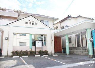 田川歯科医院_通いやすい医院4