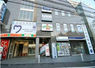 デンタルケアステーション 高田馬場歯科