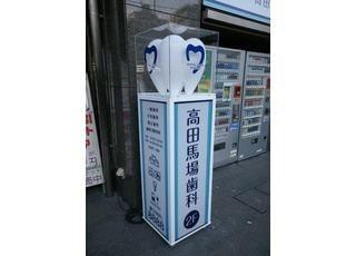 デンタルケアステーション 高田馬場歯科の看板です。こちらを目印にお越しください。