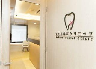 さくら歯科クリニックの入口です。ビル2階のため、エレベーターをご利用下さい。