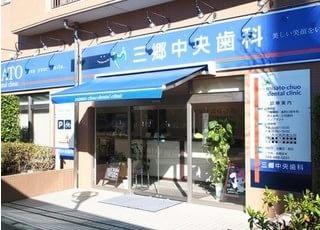 三郷中央歯科の入り口です。三郷中央駅から徒歩1分の好アクセスです。