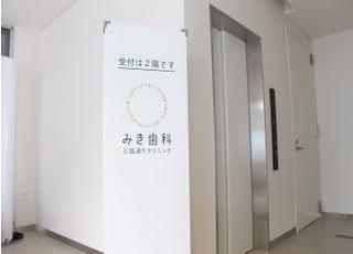 当ビルの2階に受付がございますのでエレベーターでお上がりください