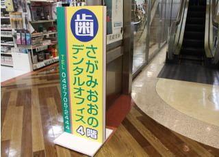 相模大野駅モアーズビル4階にあります。