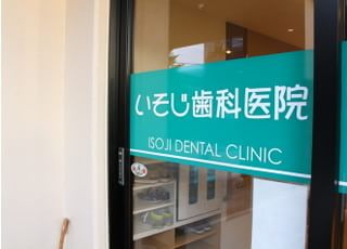 いそじ歯科医院_被せ物・詰め物4