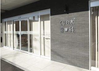 くりの木歯科医院の外観です。宮田町駅から徒歩2分のところにあります。