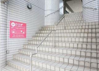 階段を上がってすぐに当院がございます。