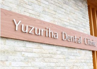 ゆずりは歯科クリニック_治療方針1
