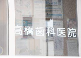 高橋歯科医院_治療方針1