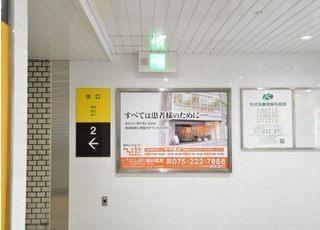 烏丸御池駅の2番出口から徒歩1分のところにございます。
