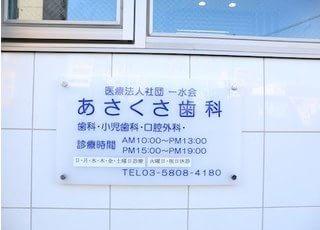 看板には当院の情報を掲載しております。