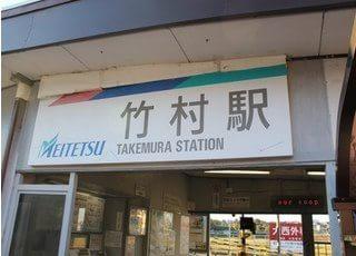 最寄の竹村駅です。