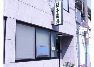 橋本歯科_アクセスが便利3