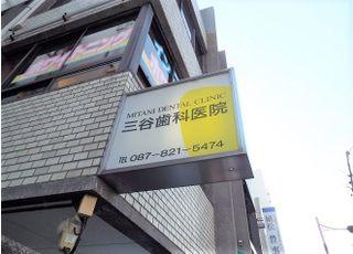 当院は、高松市内町にございます。高松駅から徒歩7分です。