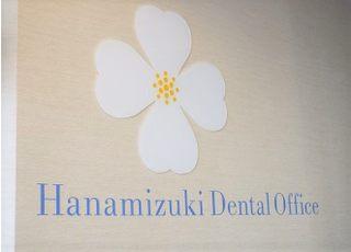 花みずきデンタルオフィス_グループ同士のチーム医療4