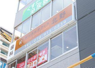 明石駅徒歩3分、ビルの3階に当院がございます。