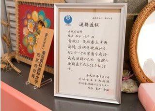 茨城県地域がんセンターとの連携医症証です。院長は幅広い観点から地域医療に貢献しております。