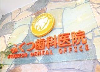 ふくつ歯科医院です。福間駅から徒歩10分のところにございます。