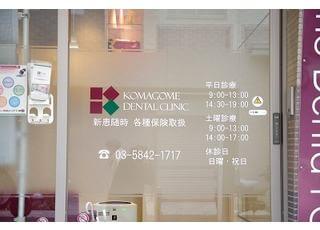 駒込歯科クリニックは北区田端3-8-9にあります。