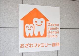 おざわファミリー歯科