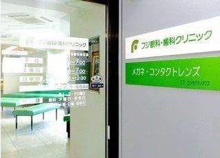 フジ眼科・歯科クリニックです。こちらからお入りください。