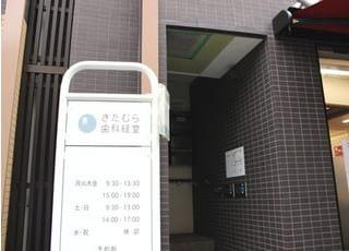 経堂駅から歩いていただくと左手に当院の入り口がございます。