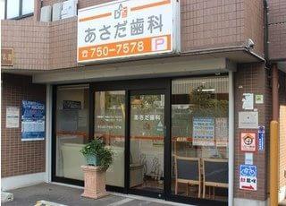 あさだ歯科の外観です。古淵駅から徒歩7分のところにございます。