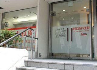 長尾歯科医院入り口です。淀屋橋駅13番出口から徒歩1分 と、便利で通いやすい歯医者です。