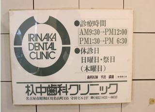 杁中歯科クリニック