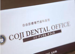 COJI DENTAL OFFICE(自由診療専門)_治療品質に対する取り組み1