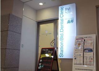 日吉駅の駅ビル内2Fに当院はございます。会社終わりや平日お忙しい方は土曜日も診療を行っておりますので、ご利用ください。