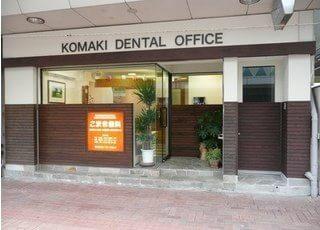 こまき歯科医院の外観になります。気兼ねなくお越しください。