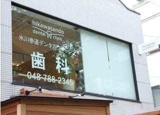 氷川参道デンタルクリニック先生の専門性・人柄3