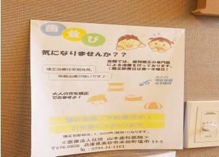 医療法人社団 山本歯科医院_矯正歯科1