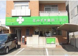 当院は徳島市下助任町にございます。