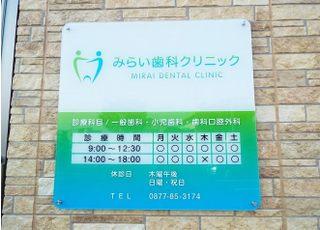 診療時間は平日19時まで(木曜日を除く)。土曜日も一日診療を行っております。