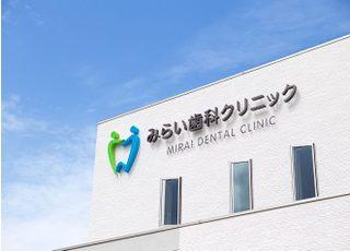 患者さまと共に「みらい」を一緒に考えていく歯科医院を目指して、2018年10月に開院いたしました。