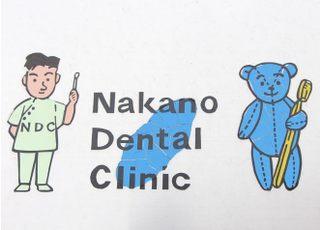なかの歯科医院_治療品質に対する取り組み3