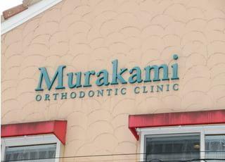 村上矯正歯科