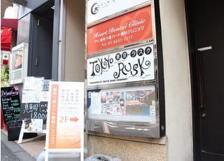 都営大江戸線の麻布十番駅から歩いて3分ほどの場所にございます。
