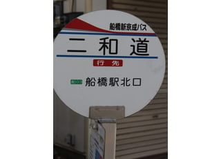 当院の最寄りは、船橋新京成バス二和道停留所です。