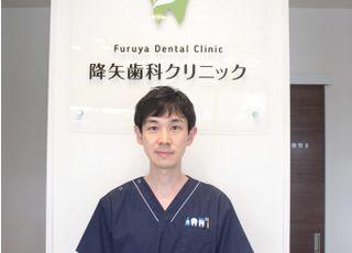 降矢歯科クリニック歯科・矯正_降矢 和樹